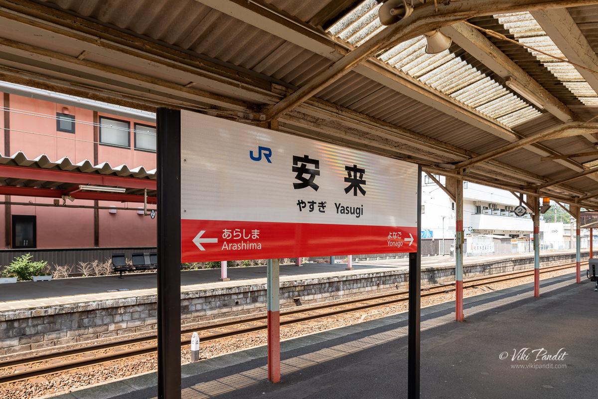Yasugi Station