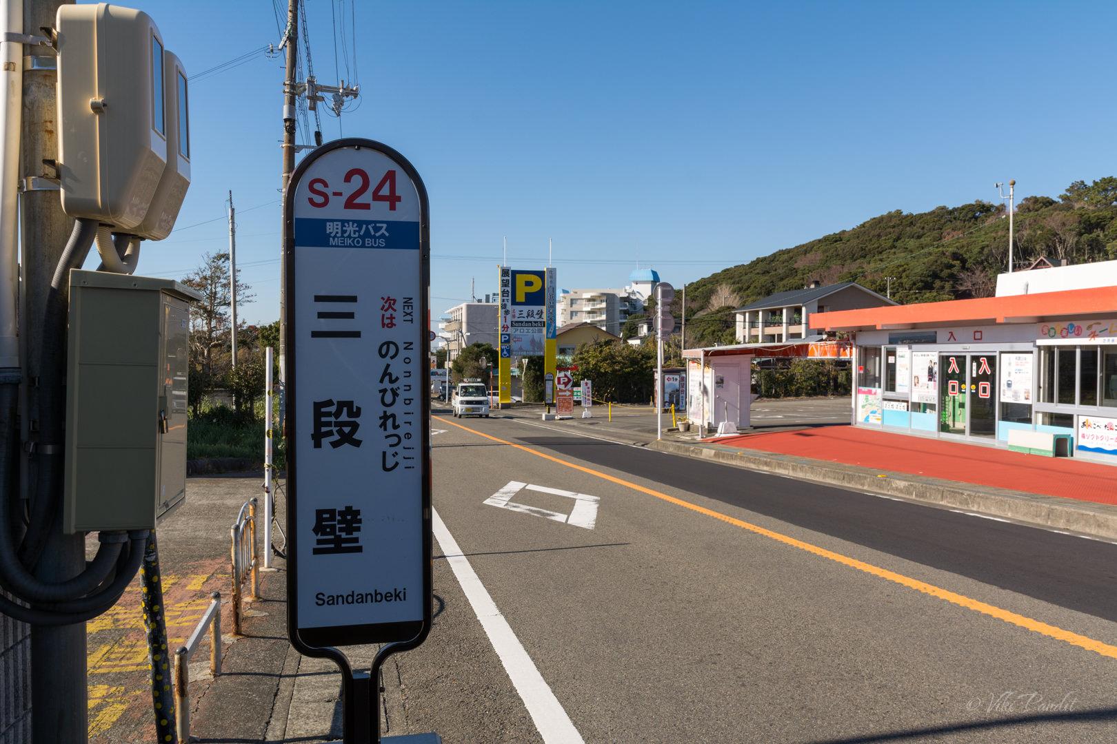 Sandan Bus Stop