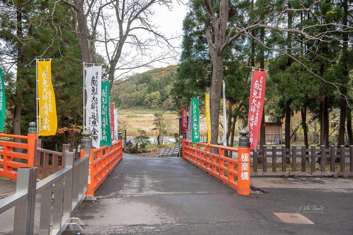 Seiryu-ji Temple bridge