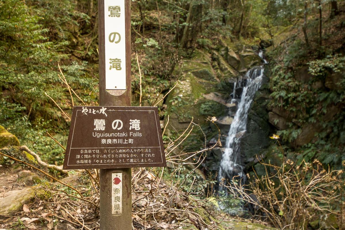 Uguisunotaki Waterfalls, Nara
